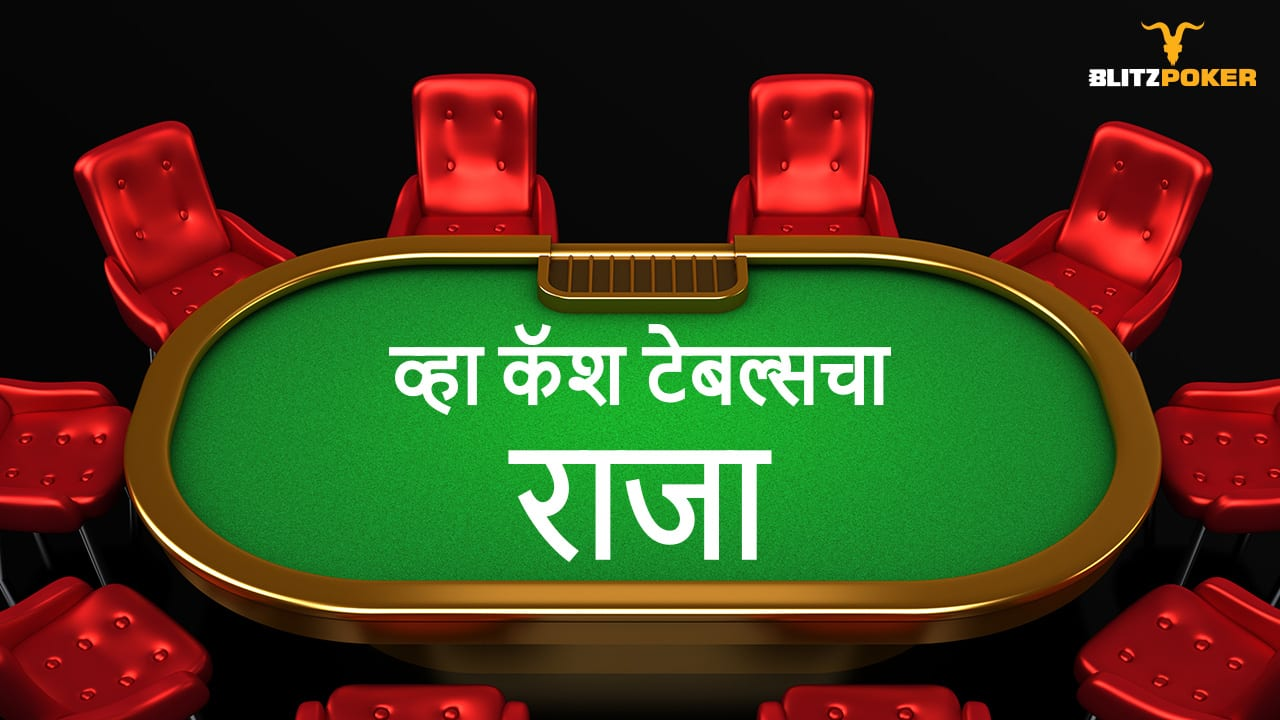 CASH GAME STRATEGIES IN POKER (MARATHI)