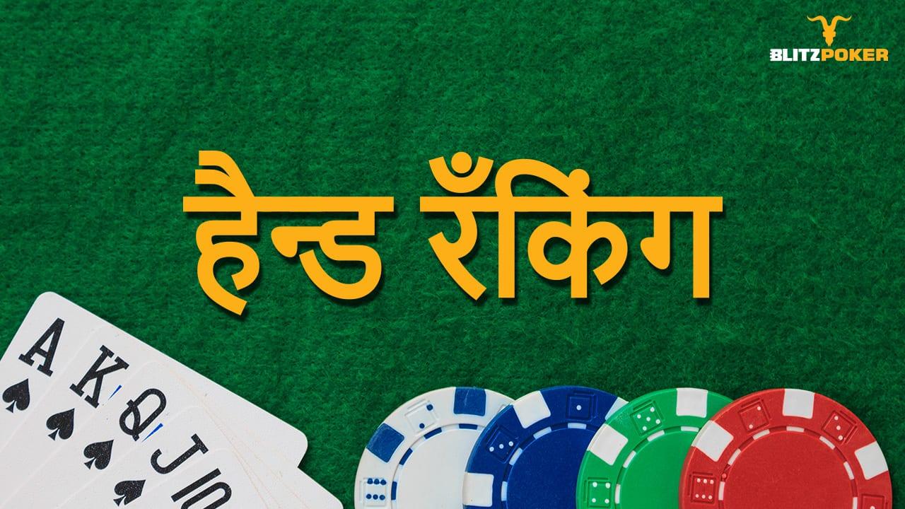HAND RANKINGS IN POKER(MARATHI)
